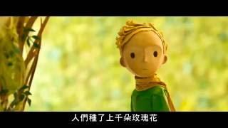衛視電影台 小王子 經典語錄 小王子與飛行員 10/8(六) 2100 全台首播