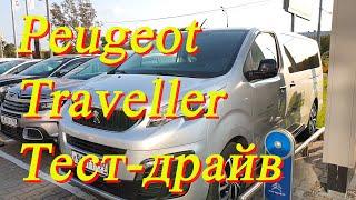 Тест-драйв автомобиля Peugeot Traveller .  Брать или не брать... вот в чем вопрос!