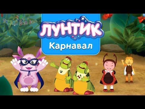 Лунтик КАРНАВАЛ новые мультики игры для детей