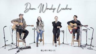 Full ver.ㅣDear. Worship Leaders | 워.리.커 | Worship Leader Community | 염민규간사 X 레베카황간사 X 김윤진간사 X 조성민간사