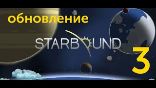 Starbound Большое обновление (Upbeat Giraffe): Часть 3 — Путешествие к центру земли(На днях вышло обновление, которое разработчики делали в течение последнего года, добавляющая в игру нормал..., 2015-02-01T20:32:03.000Z)
