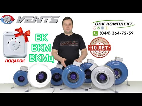 Вентиляторы ВЕНТС ВК, ВКМ, ВКМц обзор и сравнение, подключение