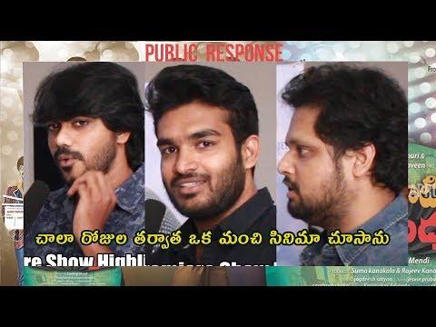Alanati Ramachandrudu Telugu Independent Film Premiere Show Public Response | #Public Talk | Review