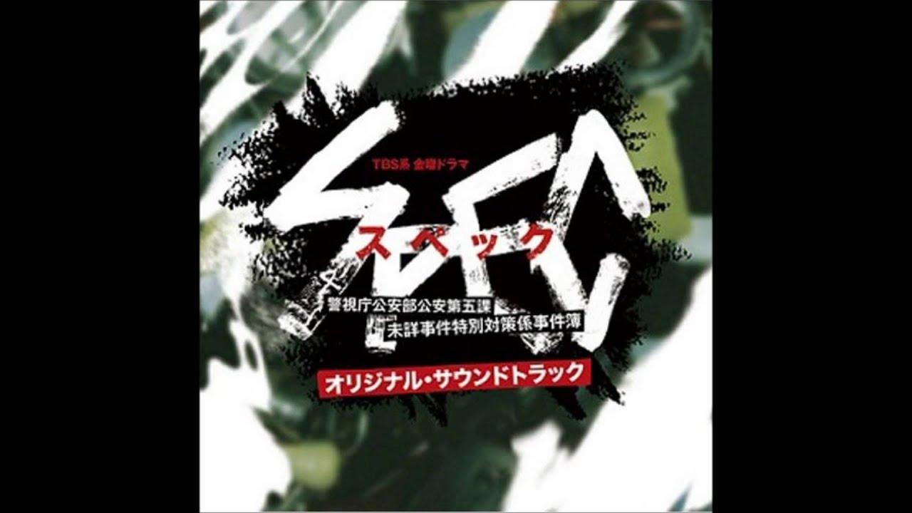 SPECサウンドトラック.1/Spec-Main Theme-(高音質) - YouTube