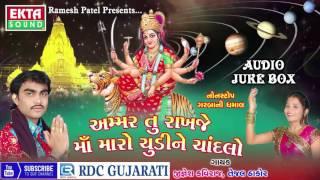 Amar Tu Rakhje Maa   Non Stop Gujarati Garba 2016   Jignesh Kaviraj, Tejal Thakor   NAVRATRI Garba