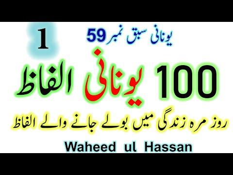 Greek 100 part1  ΛΕΞΕΙΣ in Urdu/Hindi WORDS /100 part1  ΛΕΞΕΙΣ Lesson no.59 by WAHEED UL HASSAN
