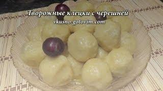 Творожные клецки с черешней | Вкусно готовим