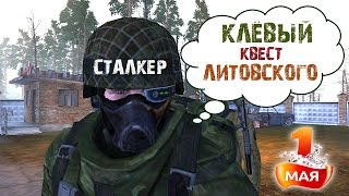 """Stalker Online. Квест """"Пошёл искать и потерялся"""""""