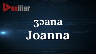 How to Pronunce Joanna in French - Voxifier.com