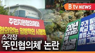 [경기][기획1,2]소각장 '주민협의체'논란