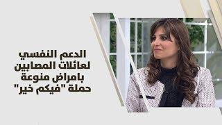 رشا صليب - الدعم النفسي لعائلات المصابين بامراض منوعة