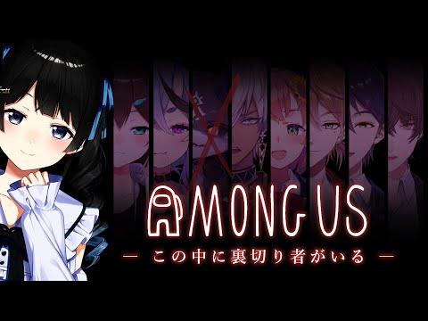 【AmongUs】第一被害者になる確率が80%の女【にじさんじ/月ノ美兎】