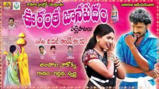 Andala Nakokka || Janapada Geethalu Telugu || Telangana Folk Songs || Folk Songs Telugu