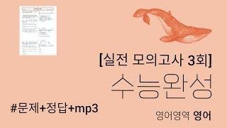 2021학년도 수능완성 영어 - 실전 모의고사 3회 영…