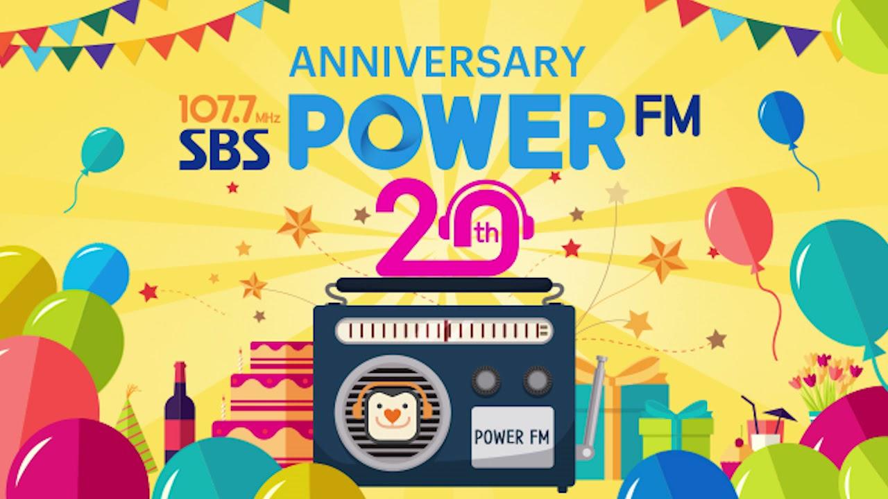 160520 SBS power FM 20주년 기념 아이유 로고송