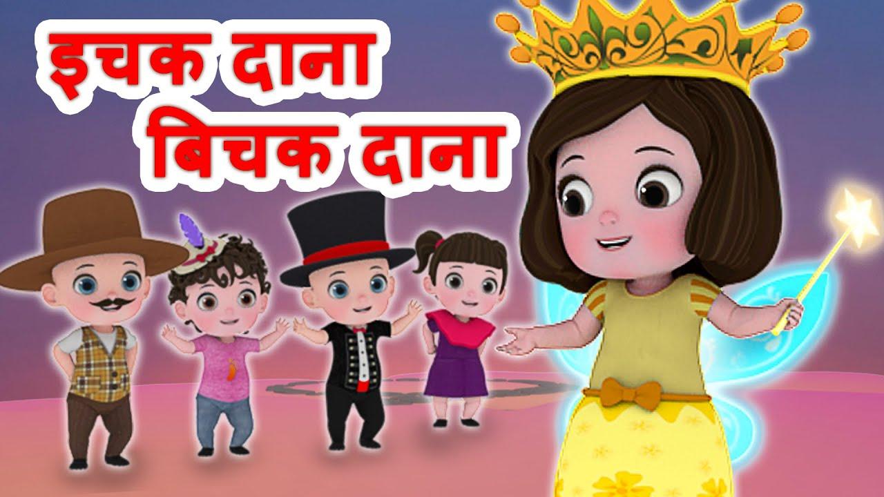 Ichak Dana  Bichak Dana - इचक दाना बिचक दाना ... Hindi Riddle Song | Hindi Rhymes by Jingle Toons