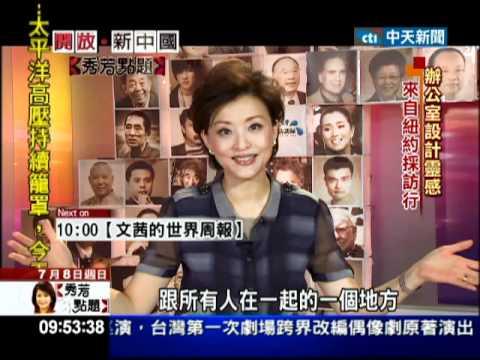 2012.07.08開放新中國/陽光媒體集團亮相 辦公室像美術館 - YouTube