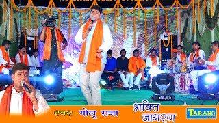 Golu Raja - काहे ना लगवल पिया हो निमिया के गछिया -Bhojpuri Devi Geet 2018 - Bhakti Jagran