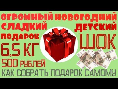 Как сделать самому сладкий подарок