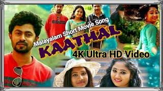 Kaathal malayalam short movie song direction. gajendran vava music. syam s salagom lyrics. jayakumar k pavithran singer. vinod kesav camera. vava...