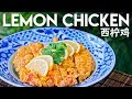 Lemon Chicken, the Original Cantonese style (西柠鸡)