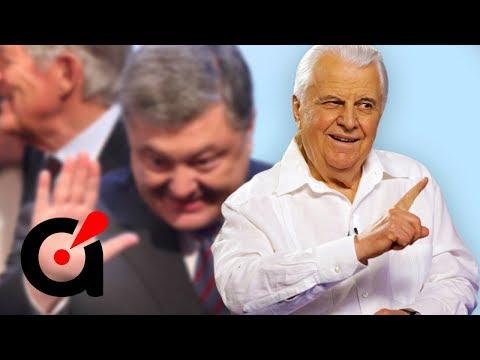 Кравчук не выдержал и слил серьёзный компромат на Порошенко!