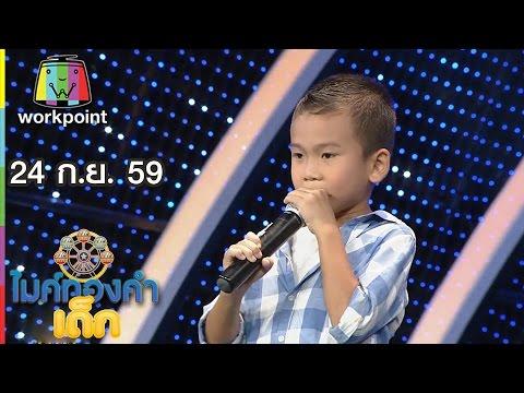 ไมค์ทองคำเด็ก | EP.25 | 24 ก.ย. 59 Full HD