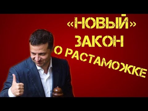 Растаможка авто в Украине за 0 гривен — дадут или нагнут?