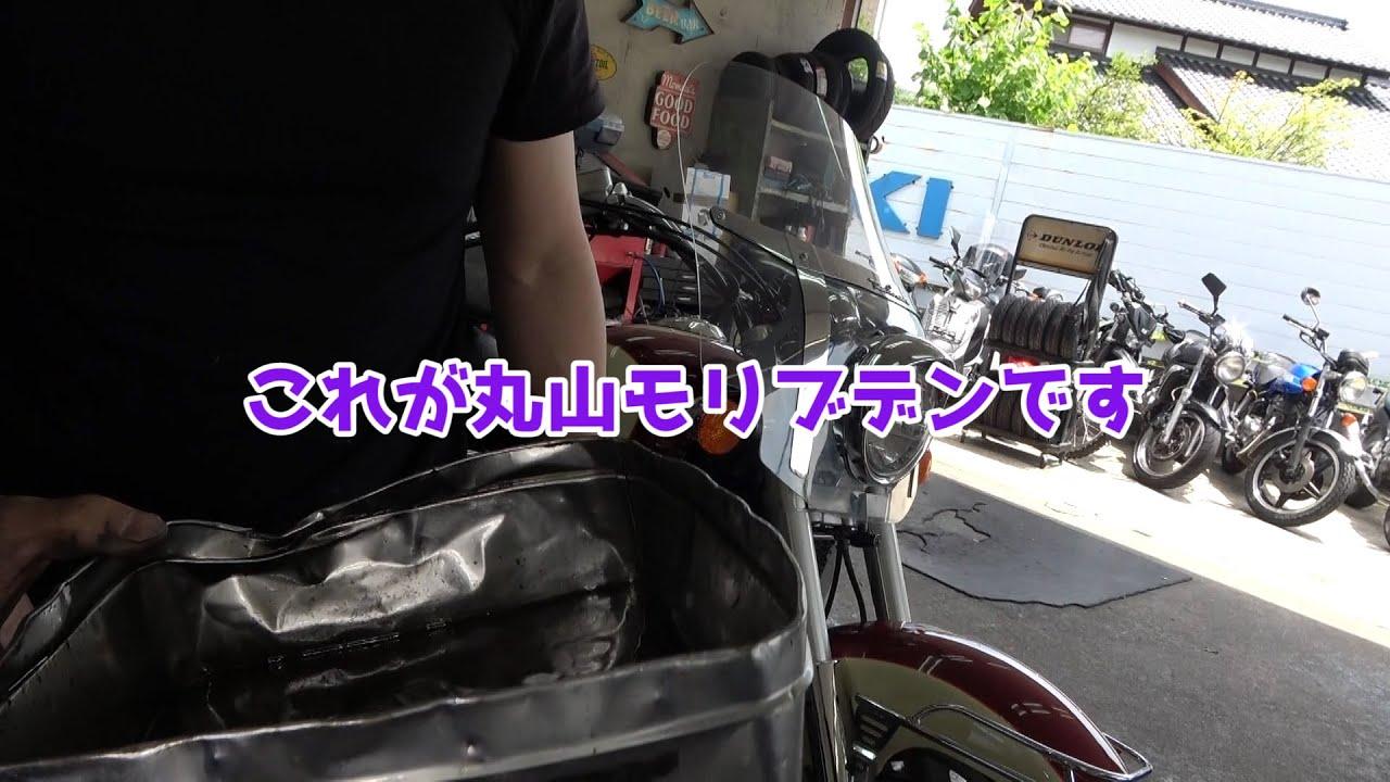 バイク 丸山 モリブデン