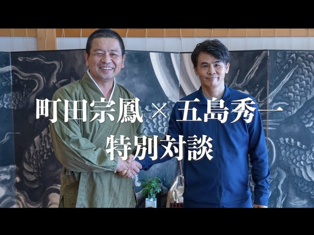 【天と地を結ぶもの】町田宗鳳×五島秀一特別対談
