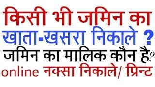 किसी भी जमीन का खतियान अपने मोबाइल से निकाले . how to know khata khasra number in mobile | jamabandi