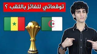 هل ستفوز الجزائر بلقب امم افريقيا ؟؟ #تحليل + توقع