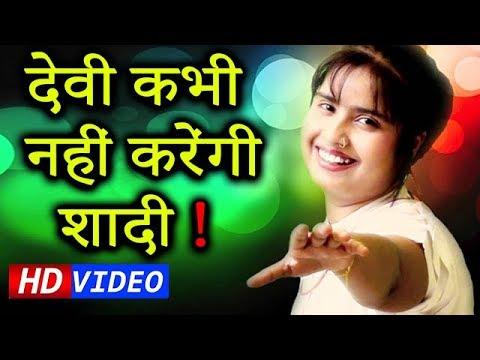 अब तक भोजपुरी सिंगर देवी ने क्यों नहीं की शादी ?   Bhojpuri Singer Devi Interview