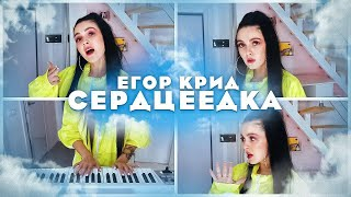 ЕГОР КРИД - СЕРДЦЕЕДКА (COVER BY NILA MANIA)