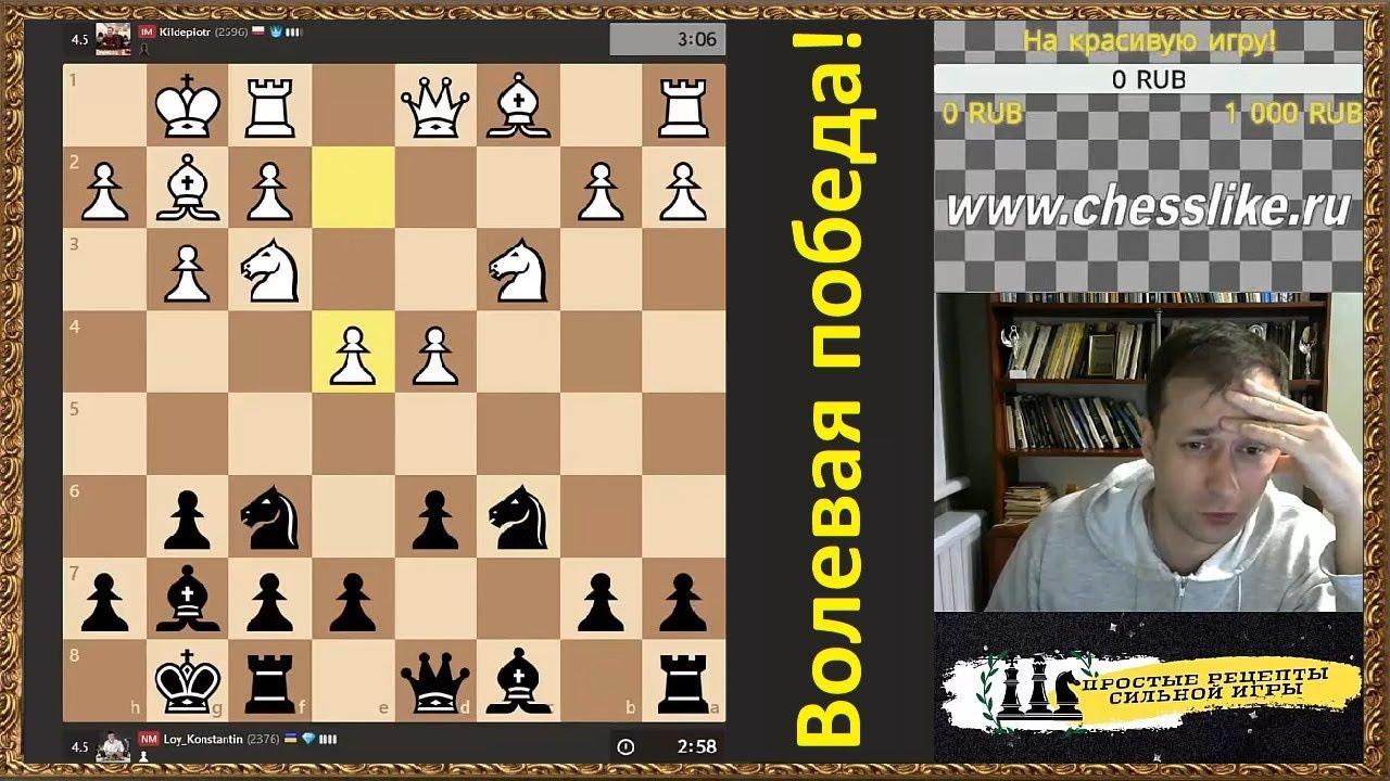 Шахматы онлайн. Волевая победа!