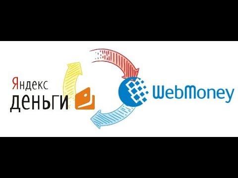 Перевод с WebMoney на ЯндексДеньги УКРАИНА. Способ 2017