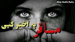 Download Pashto Very Sad Poetry Pashto Poetry And Tapy Musafaro Da
