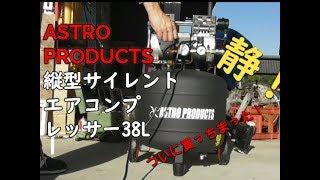 【DIY】ついに買ったぞ!アストロプロダクツ 縦型サイレントエアコンプレッサー 38L 本物の砂でサンドブラストできるの⁉ コンプレッサー 検索動画 14