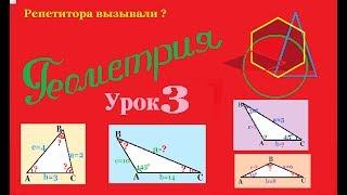 Решение треугольников. The solution of triangles.