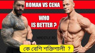WHO IS THE BEST ? Roman Reigns vs John cena 2021 Comparison ! কে বেশি শক্তিশালী ?