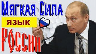 Мягкая сила в войне России против Украины: русский язык