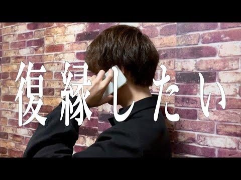 【失恋】別れた元カノと電話しました。