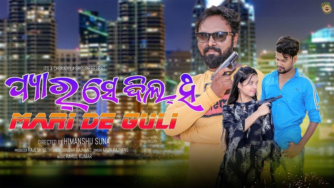 Pyar Se Dill Thi Mari De Guli | Video Song | Chandan & Manini | Sambalpuri Song | Sambalpuri Video
