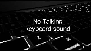 ASMR / No talking keyboard sou…