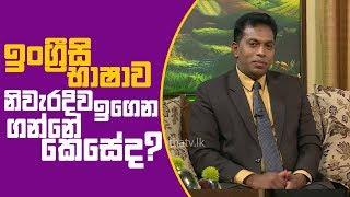 Piyum Vila | ඉංග්රීසි භාෂාව නිවැරදිව ඉගෙන ගන්නේ කෙසේද? | 14-01-2019 | Siyatha TV Thumbnail