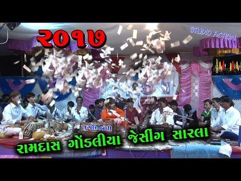 2017 RAMDAS GONDALIYA LIVE PROGRAM  || BHAJAN SHATVANI || LOK DAYRO