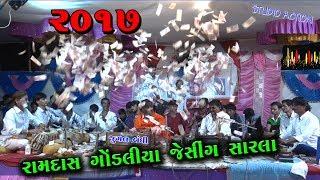 2017 RAMDAS GONDALIYA LIVE PROGRAM     BHAJAN SHATVANI    LOK DAYRO