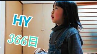 【5歳☆こなつ】HY 366日を熱唱(^_^;) Singing