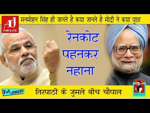 Manmohan Singh knows how to bathe wearing a raincoat, ajj news wala