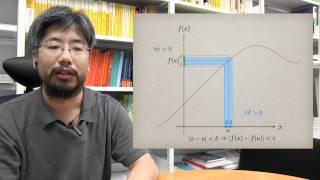 【微分積分】関数の連続性(イプシロン・デルタ論法)